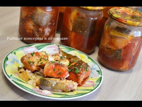 Автоклав рыбные консервы в томате в домашних условиях 270