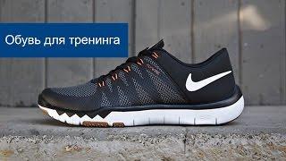 видео Как выбрать обувь для фитнеса