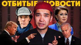 Назарбаевы и Шерлок Холмс / Выборы в США / Отель в урочище Бозжыра #отбитыеновости