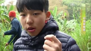 【大愛全紀錄】20170416 - 食農小學堂