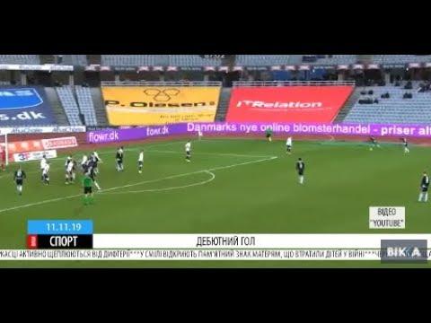 ТРК ВіККА: Черкаський футболіст дебютує голом у чемпіонаті Данії
