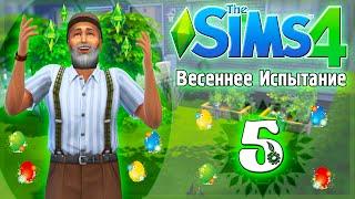 #5 The Sims 4 Весеннее Испытание 2016 | Полная коллекция яиц!