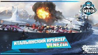⚓ ИТАЛЬЯНСКИЙ КРЕЙСЕР VENEZIA 🍕 WORK IN PROGRESS 🔧 World of Warships. Sketch TV