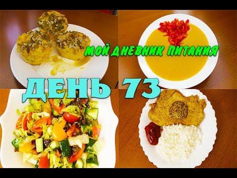 Похудела на 35 кг Мой Дневник питания 26 06 19 День 73 или Что же я ЕМ и Худею