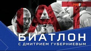 Биатлон с Дмитрием Губерниевым. Выпуск от 17.02.2019