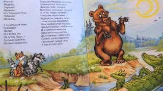 Корней Чуковский. Стихи для детей. Краденое солнце