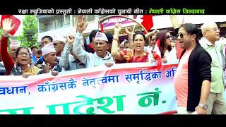 लौ आयो नेपाली कंग्रेश को अहिले सम्म कै उत्कृष्ट गीत New Election Song By Nepali Congress 2017