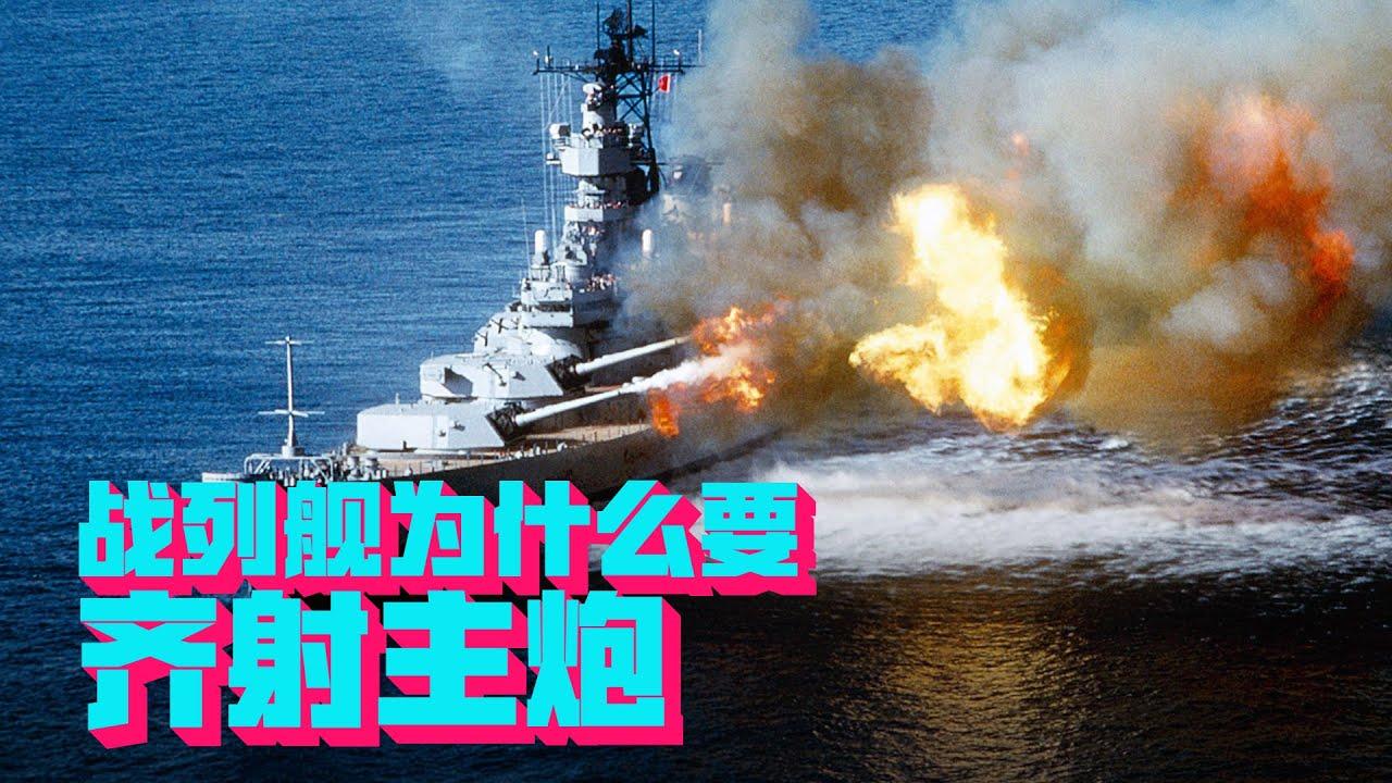 战列舰为什么要齐射主炮?轮流射击就不行吗?瞄准实在太难了!【科学火箭叔】