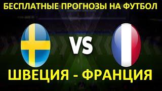 Ставки на спорт Бесплатные прогнозы на футбол Швеция Франция