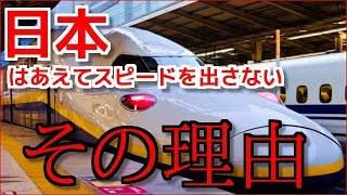 【日本の技術力】日本の新幹線は中国とは異なりスピードを出す技術がないのではなく、敢えてスピードを出していなかった海外の反応【なぎさチャンネル】 thumbnail