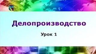 Урок 1. Объект и предмет делопроизводства. Часть 1