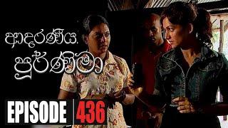 Adaraniya Purnima | Episode 436 09th March 2021 Thumbnail