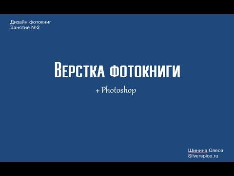 Как сделать фотокнигу в Photoshop