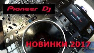 Pioneer - новинки компании (NAMM Musikmesse Russia 2017)