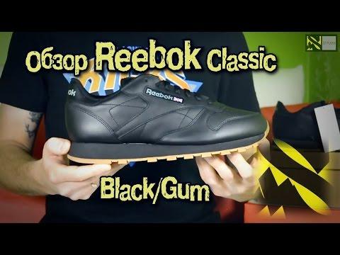 Обзор кроссовок Reebok Classic Black/Gum 49800