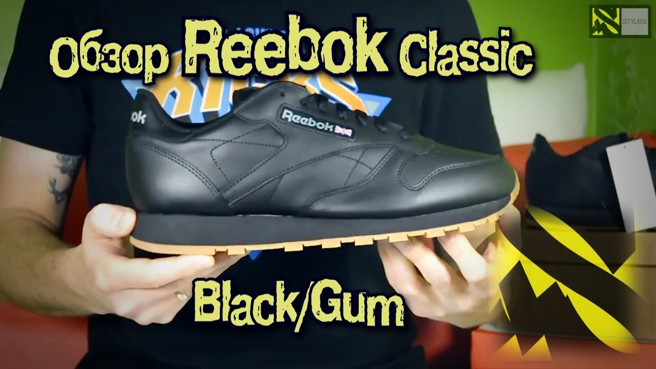 Обзор кроссовок Reebok Classic Black Gum 49800 - YouTube c3ffbe2b37c