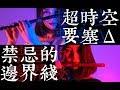 Ikenai BORDERLINE - Macross Δ - マクロスΔ| Chinese Bamboo Flute Cover丨Jae Meng