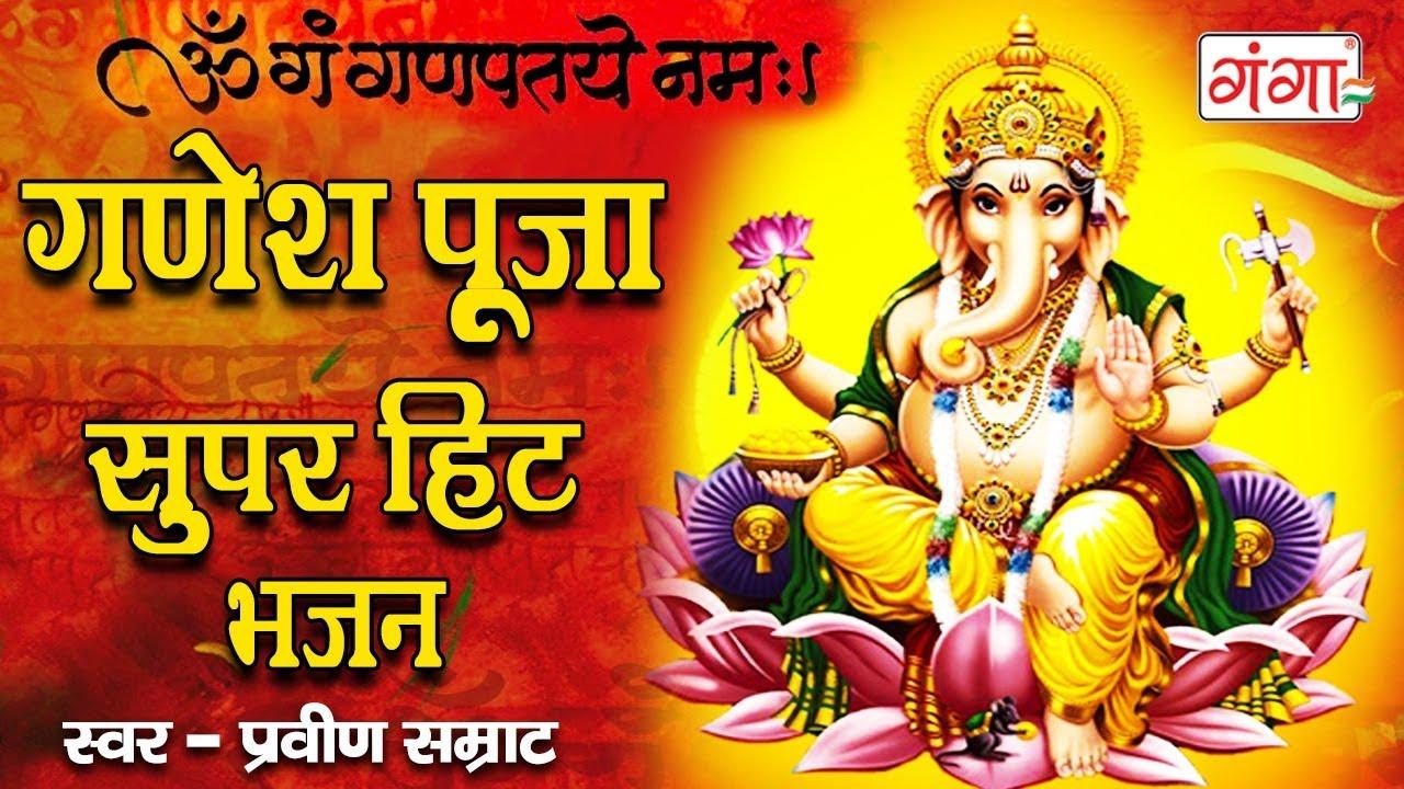 Ganesh Pooja Superhit Bhajan - Ganesh Chaturthi   Ganpati Song  