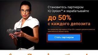 IQ Option 1671$ ЗА 15 ДНЕЙ НА ПАРТНЁРСКОЙ ПРОГРАММЕ IQ Option