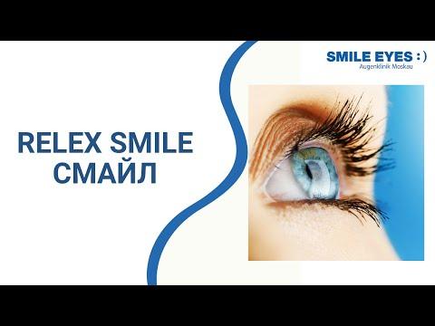 ReLEx SMILE СМАЙЛ - лазерная коррекция зрения в клинике SMILE EYES  Москва