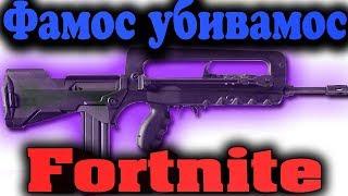 Фамос Новое оружие - Fortnite Топ оружие