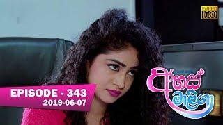 Ahas Maliga | Episode 343 | 2019-06-07 Thumbnail
