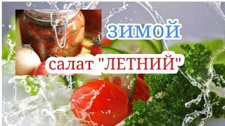 """САЛАТ НА ЗИМУ """"ЛЕТНИЙ""""ПРОСТОЙ И ВКУСНЫЙ РЕЦЕПТ!"""
