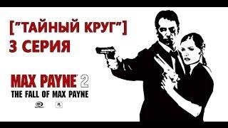 Max Payne 2 [3 Серия] -