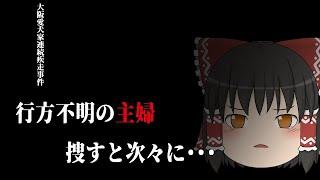 【ゆっくり解説】大阪愛犬家連続失踪殺人事件【ゆっくり実況】