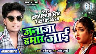 Janaja Hamar Jai | Kranti Lal Singh | Superhit Bhojpuri Song