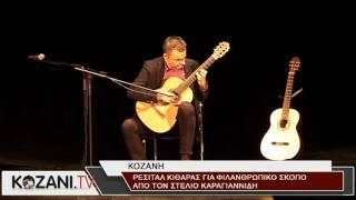 Εντυπωσιακό το ρεσιτάλ κιθάρας του Στέλιου Καραγιαννίδη στην Κοζάνη