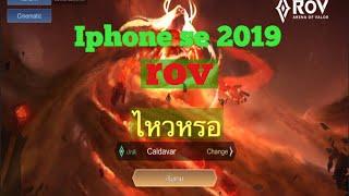 ทดสอบ iPhone SE rov 2019