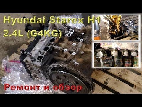 Фото к видео: Hyundai Starex H1 (G4KG) 2.4L - ремонт двигателя