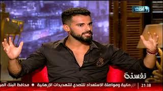 نفسنة| لقاء مع النجم الكوميدي محمود حنكش