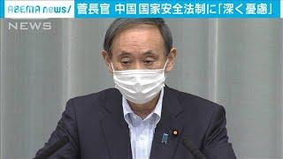 中国、香港への国家安全法導入 菅長官「深く憂慮」(20/05/28)