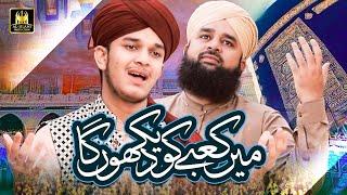 Rab Mujh Ko Bulayega - Mein Kabe Ko Dekhonga - Hafiz Waqas feat. M. Rafay Qadri - R&R Al Jilani Prod