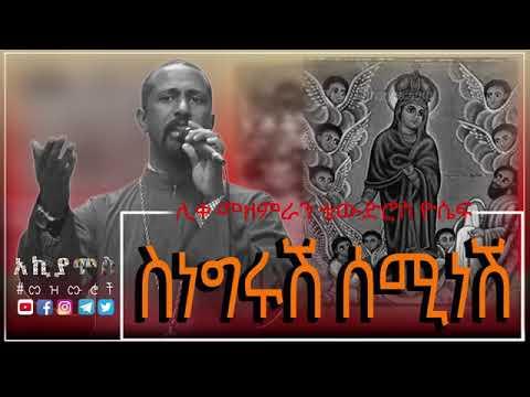 Zemari Tewodros Yosef Singerushe Sami Nashe  ሲነግሩሽ ሰሚ ነሽ