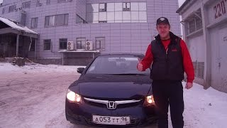 Honda Civic тест-драйв