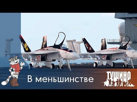 В меньшинстве — F/A-18E  — Серьёзные Игры на Тушино ArmA 3