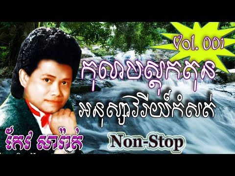 Keo sarath song, Keo sarath song collection, Keo sarath non stop mp3, Khmer old song Vol.001