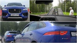 Jaguar F-PACE R V6 380 HP на полигоне Jaguar Land Rover - давим на педаль! (60p)