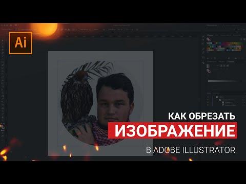 Как ОБРЕЗАТЬ ИЗОБРАЖЕНИЕ в Adobe Illustrator