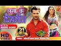 लगा के वैसलीन #Khesari Lal Yadav   Mehandi Laga Ke Rakhna 3   Superhit Bhojpuri Movie Song 2020