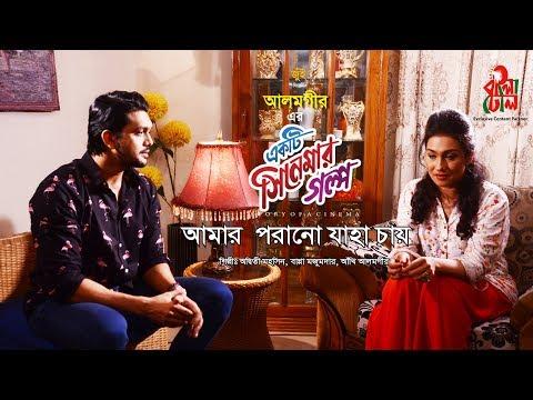 Amar Porano Jaha Chay I Rituparna I Arfin Shuvo I M A Alamgir I Official Full Video Song