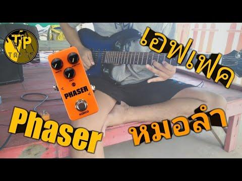 ริวิว เอฟเฟคกีต้าร์ Phaser สายหมอลำ!!! ใช้บ่อย  ราคาถูก และดี ต้องkokko