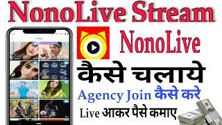 How to Use NonoLive।। Nono Live Kaise chalaye।।Nono Live me Agency Kaise join Karen। Earn money. screenshot 5