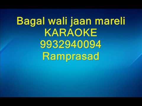 Bagal Wali Jaan Mareli Karaoke 9932940094