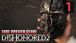 КОГДА ИГРА НЕ РАЗОЧАРОВАЛА  Dishonored 2 Злое Прохождение 1