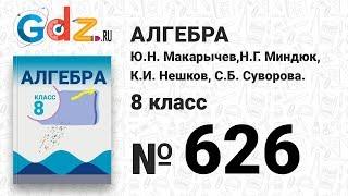№ 626- Алгебра 8 класс Макарычев