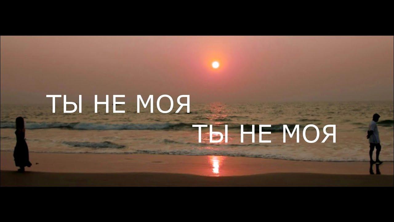 Edik Salonikski - ТЫ НЕ МОЯ - YouTube
